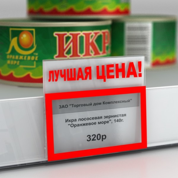 Трафарет Цифр Для Ценников